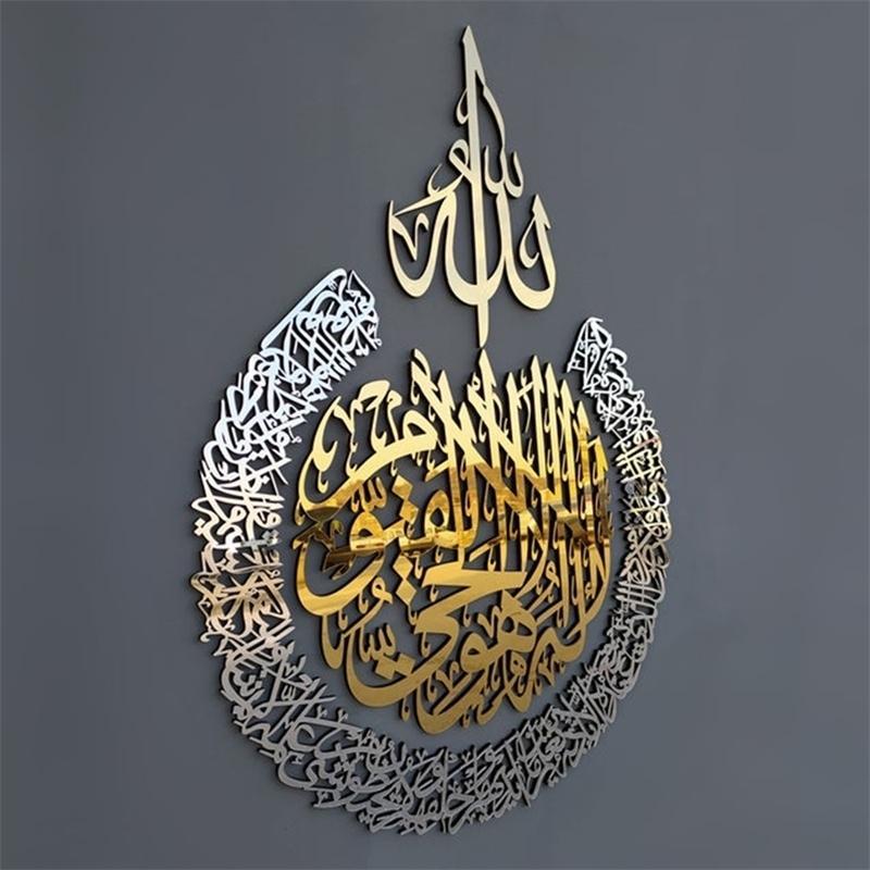 Ayatul Kursi Art Acrílico Casa de madera Decoración de la pared Islámica Caligrafía Ramadán Decoración Eid 210310