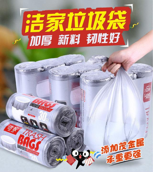 Steel 3-coil Jiejia Thickened Household Disposable Toilet Kitchen Flat Garbage Silver Bag