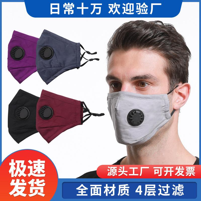 PM2.5 Four with breathing layer valve dustproof cotton mask printing XHSKUT