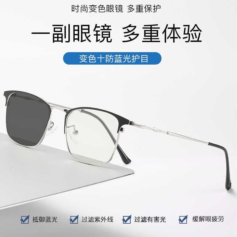 New Business Eyebrow Metall blaues Licht Outdoor Intelligente Farbwechsel Gläser Anti Müdigkeit Mobiltelefon Computerbrillen