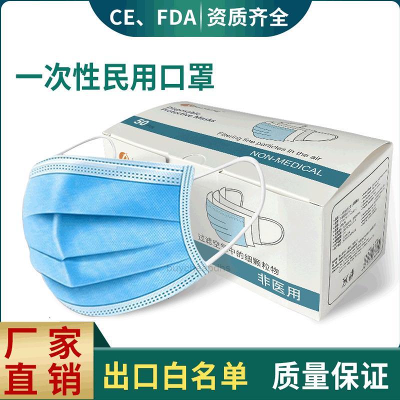 3 50 Monouso per uso civile, strati di normali maschere protettive contenenti stoffa di meltblown, cassaforte e respirabileXHZIJC