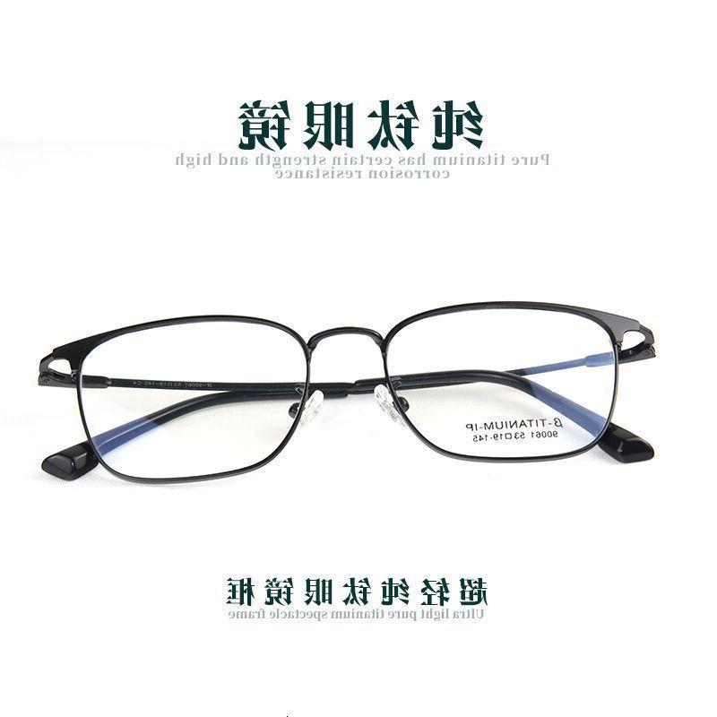 Yu Wenle Same Pure Titanium Glasses 90061 Myopia Men's Flat Lens Fashion Eye Frame Women's