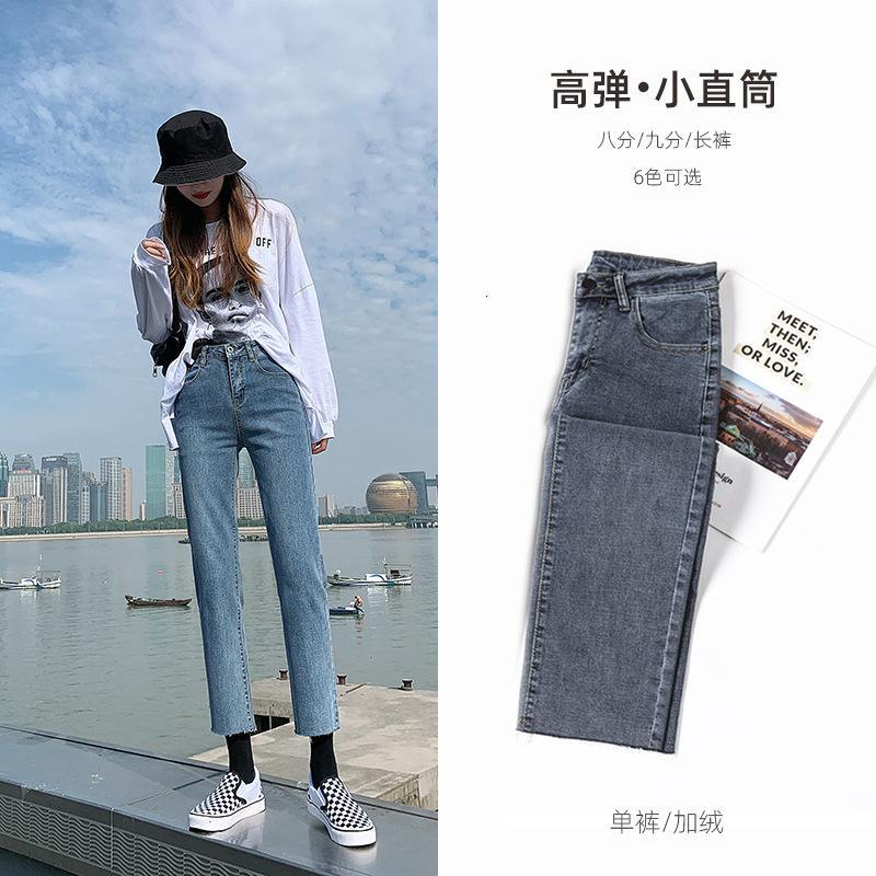 2021 Spring Straight High Waist Stretch Jeans Women's Slim Quarter College Versatile Pipe Pants