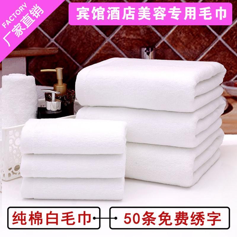 Гостиница хлопчатобумажная партия баня ванна салон салона утолщения воды Специальное белое полотенце