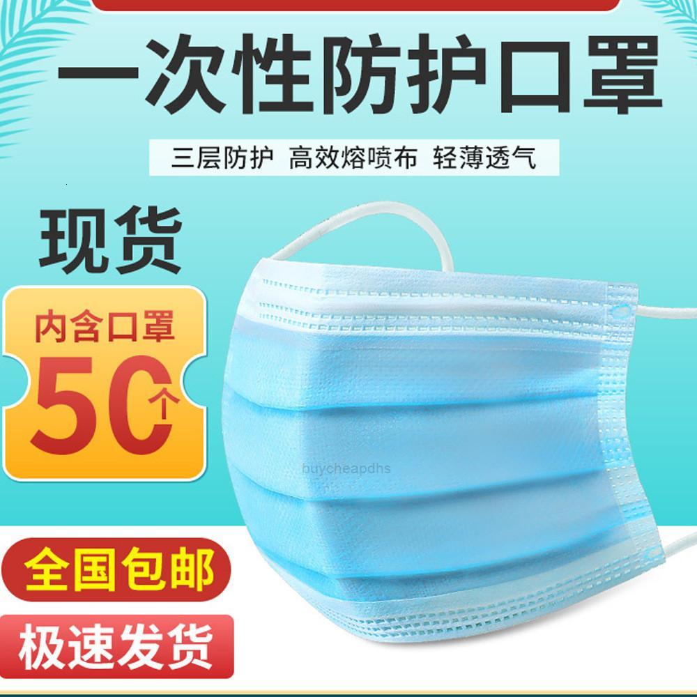 Защитный цвет водонепроницаемый и три пылезащитный слой ежедневно используют расплавленную узорную ткань Одноразовая маска XHHG5S