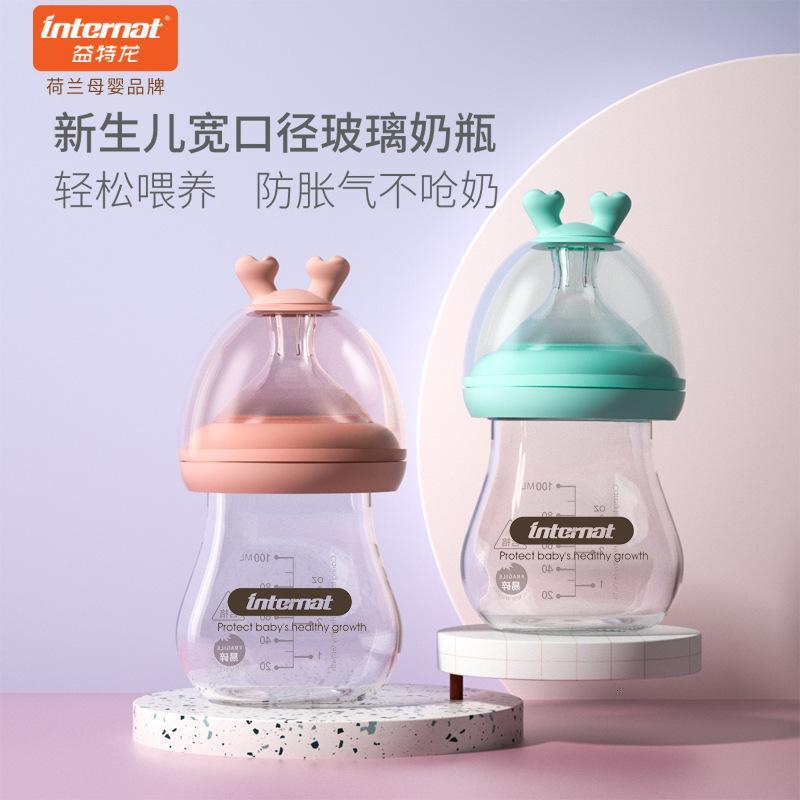100 мл Newborn Carsing Mell Small Baby Baby Baby широкий рот