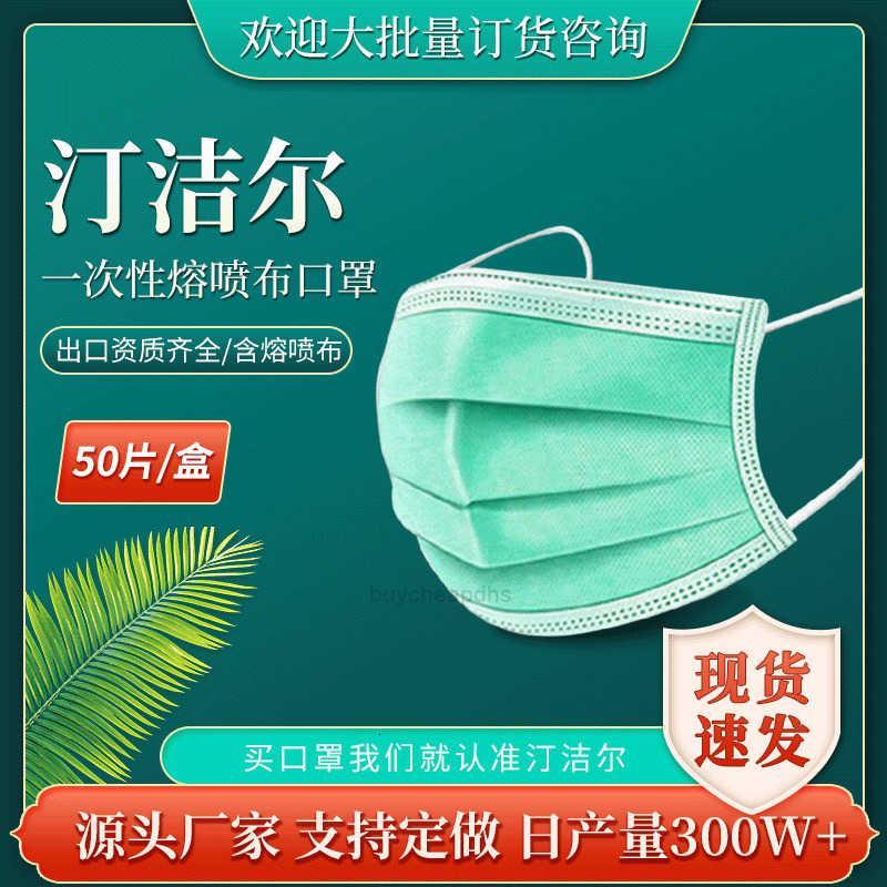 Schichten Tuch Einweg von schmelzbraunen drei erwachsenen kinder student student grün blau ohr hängende maske xhc0n3