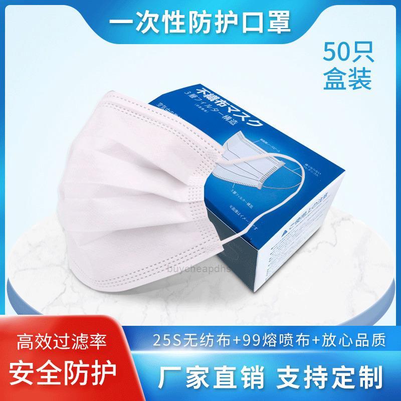 Sac jetable adulte à la fonte Face Emballage indépendant Emballage Civil Trois couches Masque d'enfants non tissé XH4VPC