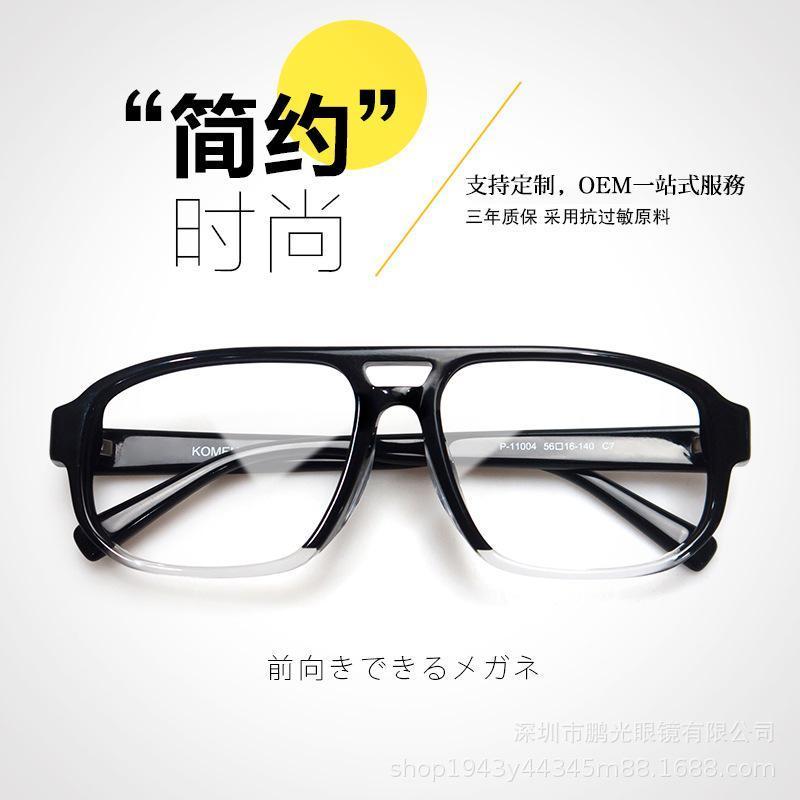 Große Rahmenfrauen Myopie Farbwechsel Brillenrahmen Runde Gesicht Schwarze Doppelbalkengläser