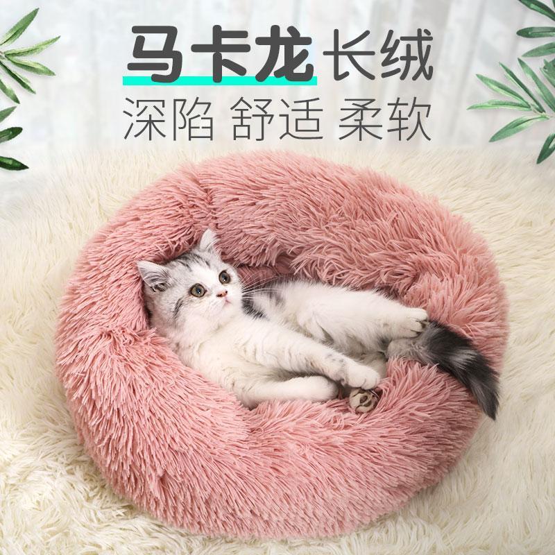 고양이 침대 가구 라운드 플러시 애완 동물 침대 강아지 겨울 작은 중간 큰 개를위한 부드러운 따뜻한 집