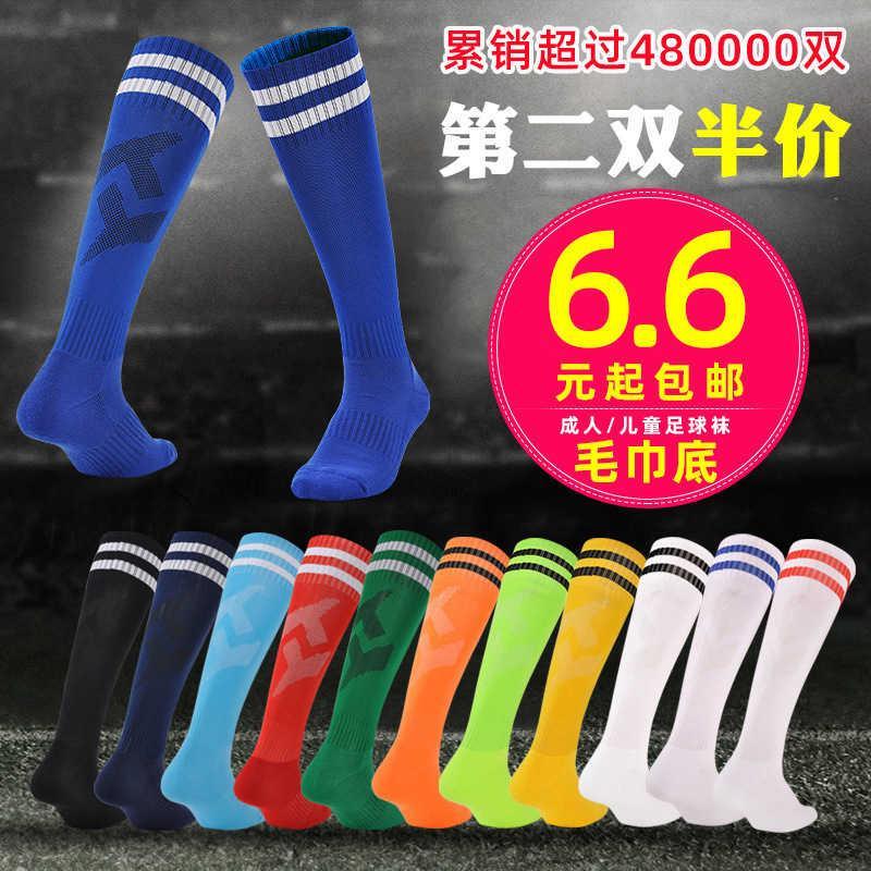 Новые молодежные футбольные чулки для мальчиков и студентов средней школы