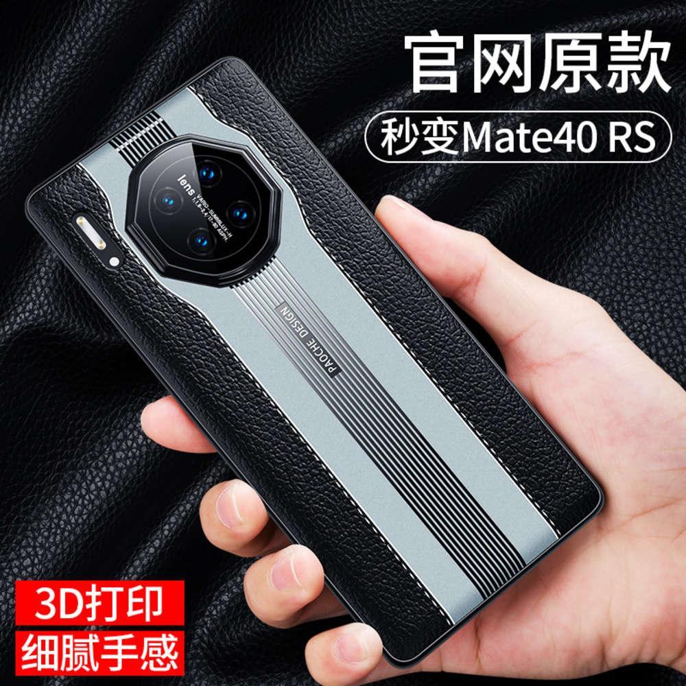 Es adecuado para la caja del teléfono móvil MATE40PRO que cambia de 30 segundos a 40RS, y la funda protectora de cuero suave ultra delgada
