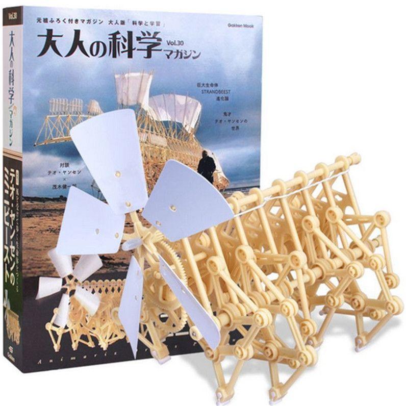 DIY Puzzle Wind Powered Walker Walking Strandbeest Assembly model Toy Hot GT
