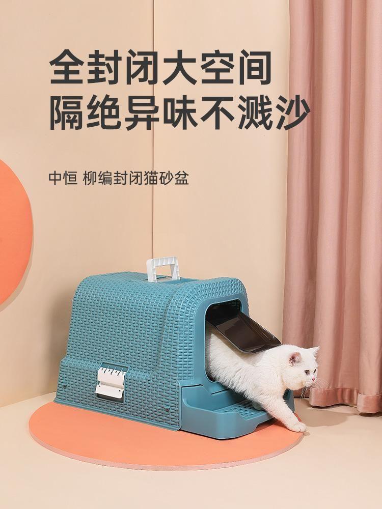 Diğer Kedi Malzemeleri Mobilya Modern Tamamen Kapalı Çöp Kutusu Büyük Taşınabilir Kapalı Temizleme Eğitimi Cosas Para Gatos Bedpans BY50MS