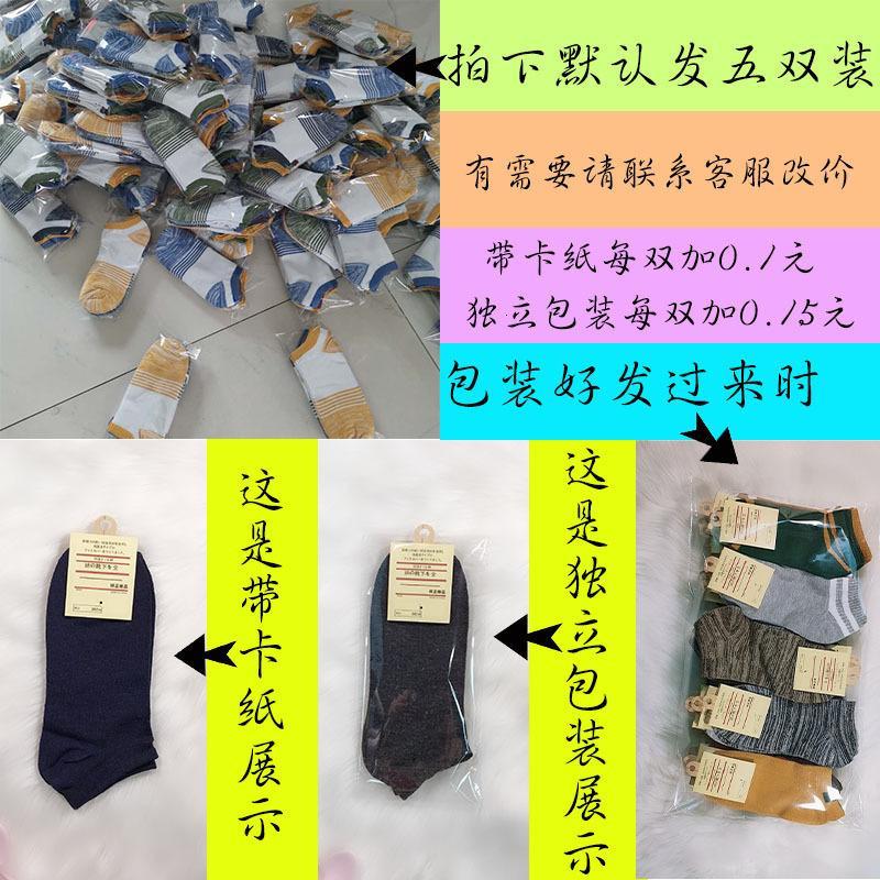 Мужская и женская одежда для одежды хлопчатобумажные досуги короткие Zhuji низкая цена весенние лодки носки мужчин 7d9i