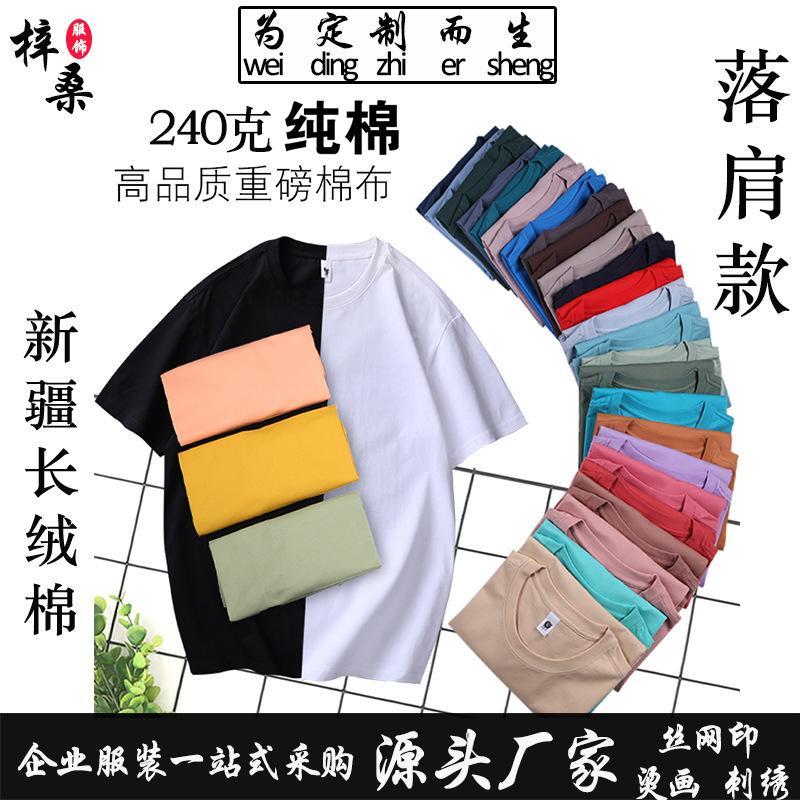 Homens Short Moda Marca Manga Grande Edição T-shirt Solta Rua Xinjiang Long Staple Algodão Mulheres