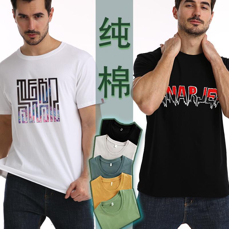 Luxury T-shirts Summer Short Men's Cotton Loose Top Half Sleeve Bottomed Shirt Round Neck Solid Color T-shirt Men