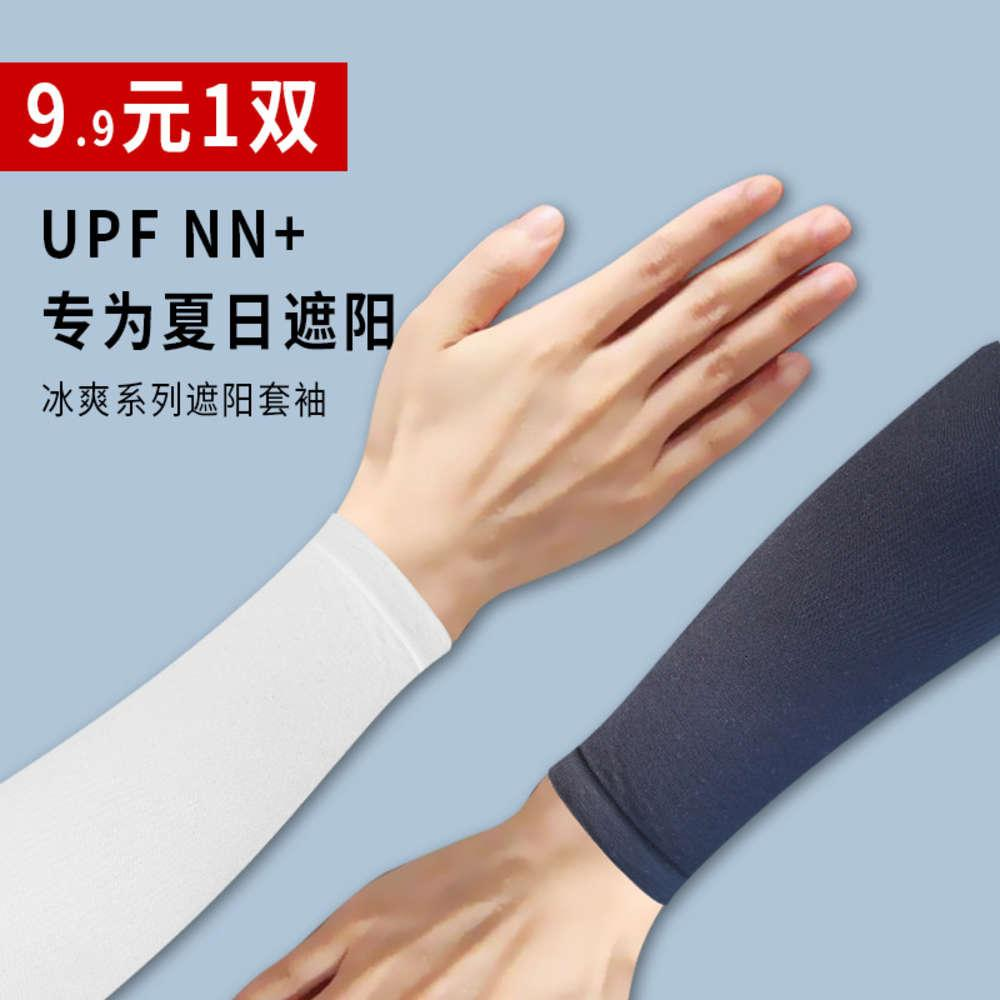 Sleeve Sunscreen hand sleeve protection female arm inside playing basketball jacket warm ice men tattoo long straight tube personality