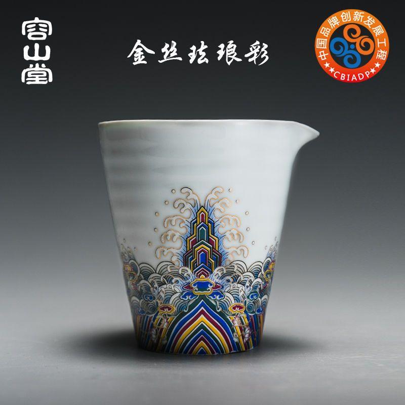 Rongshantang 에나멜 페인팅 공정한 컵 차 해발 코트 중국어 스타일 큰 흰색 도자기 kungfu 액세서리