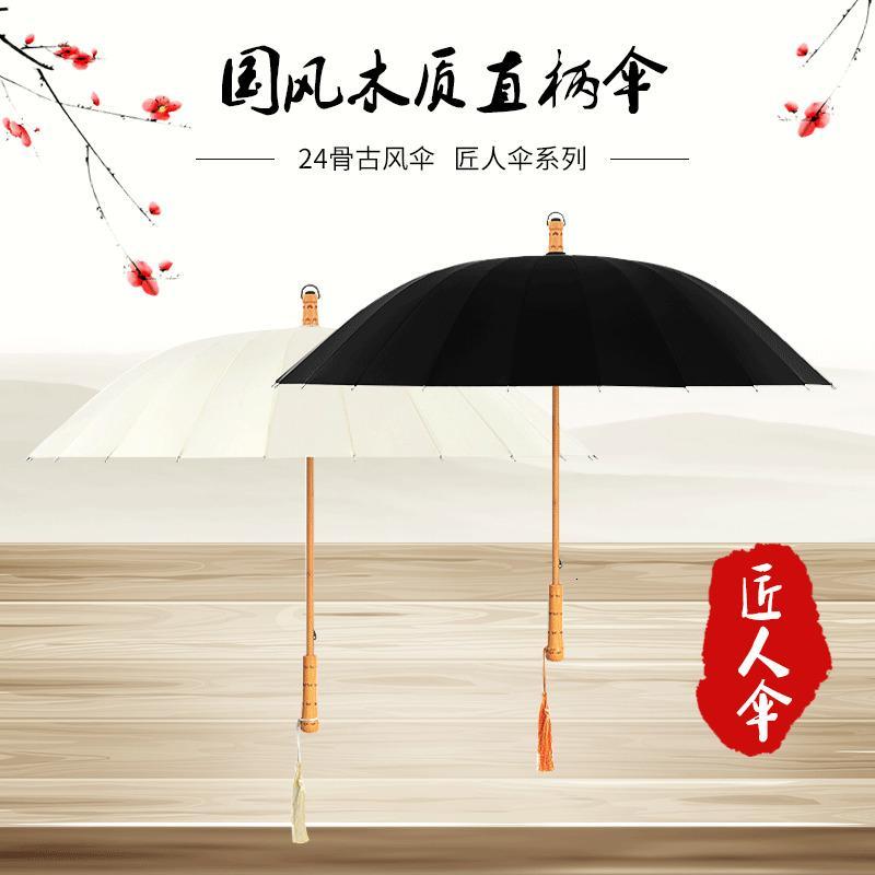 24 Bone Long Handle Sunny and Rainy Umbrella