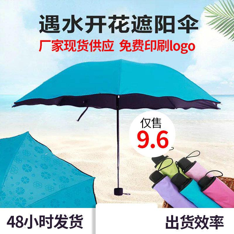 Creative Water Blooming Black Plastic Sunshade Three Fold Apollo Advertising Umbrella