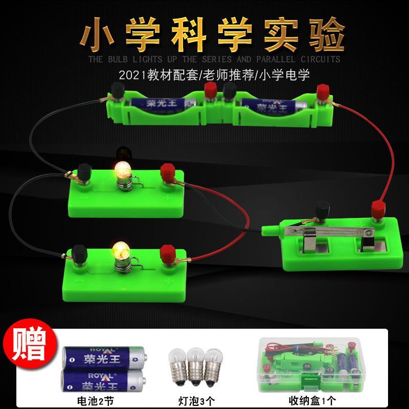 Élément d'introduction du primaire Circuit expérimental Titulaire de la lampe physique Équipement expérimental pour l'école primaire pour enfants