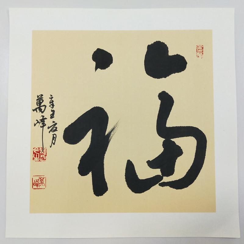 "Wan's cursive script ""Fu"""