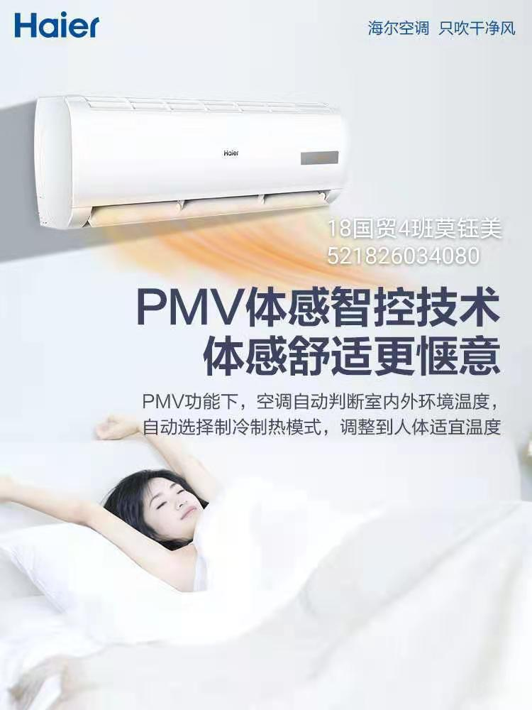 [new frequency conversion] Haier air conditioner 1.5p energy saving household air conditioner hang up