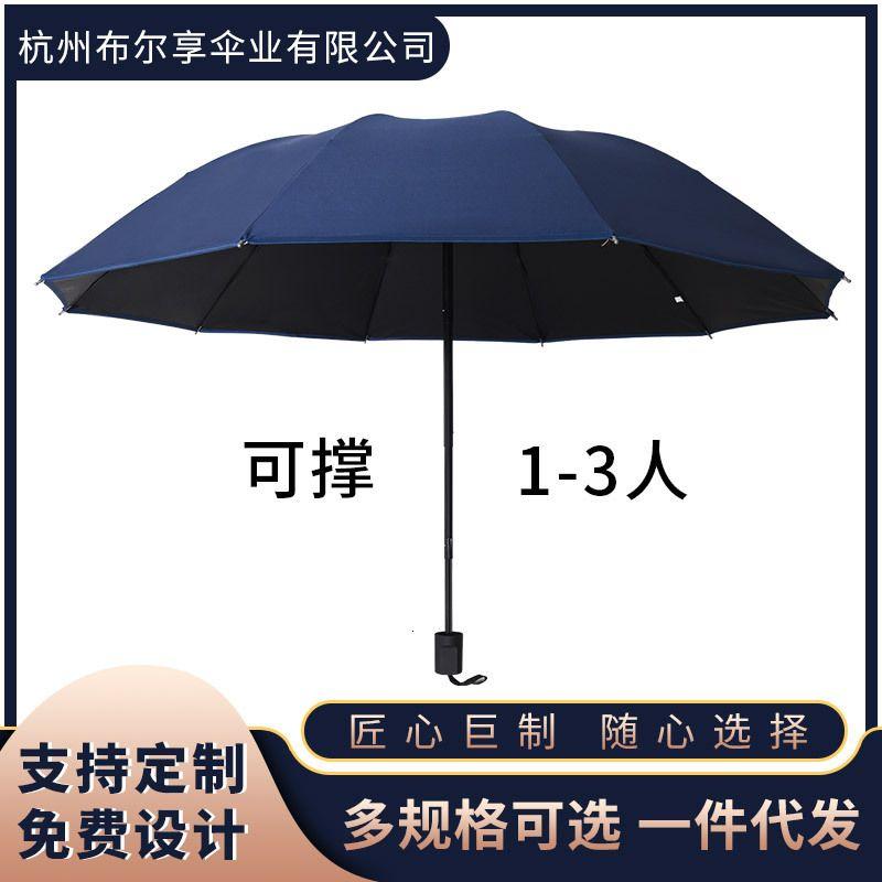 Plus Large Double Sunny Folding Black Plastic Sunshade Three Fold Advertising Umbrella