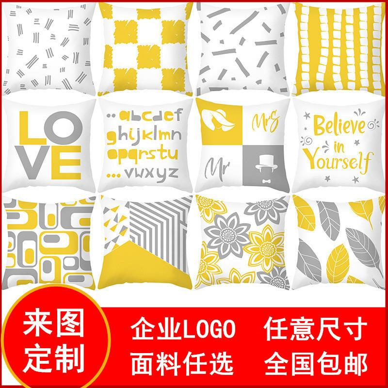Nordic peach skin velvet yellow grey geometric pattern pillow cushion cover pillow cover