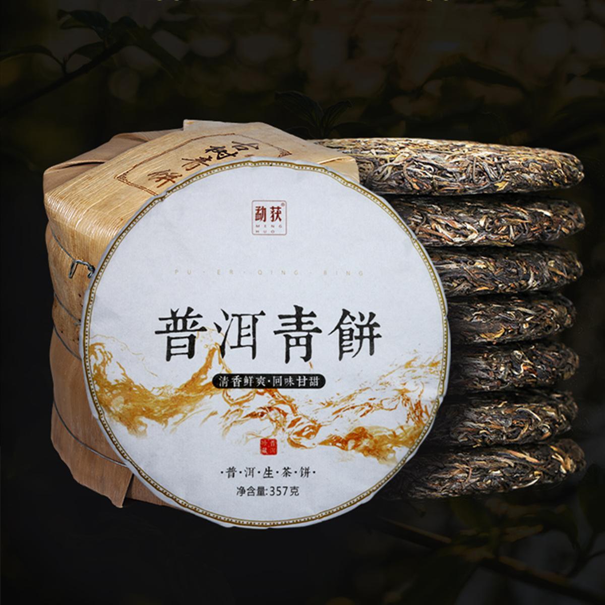 Sıcak satış 357g ham puer çay yunnan antik ağaç yeşil pasta puer çay kek organik doğal pu'er çay en eski ağaç yeşil puer