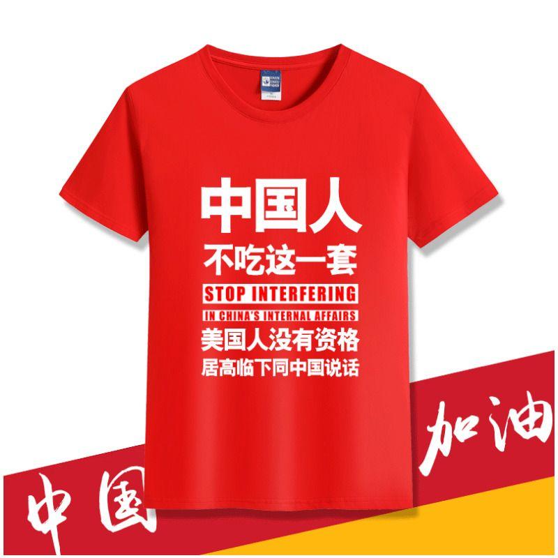 Dos chineses comem este conjunto t-shirt de manga curta vermelha, os Estados Unidos dos homens não são qualificados para casual lo