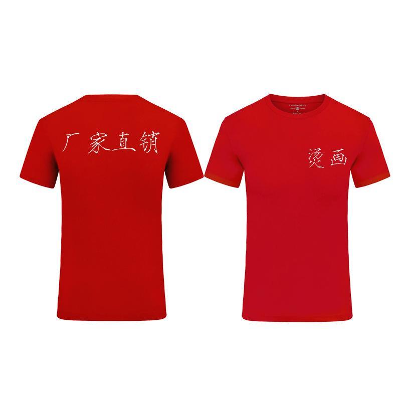 Publicidade Redonda Roupas Neck Class Printing Juventude Cor Sólida Diretamente Através de Manga Curta T-shirt Melhor Sta