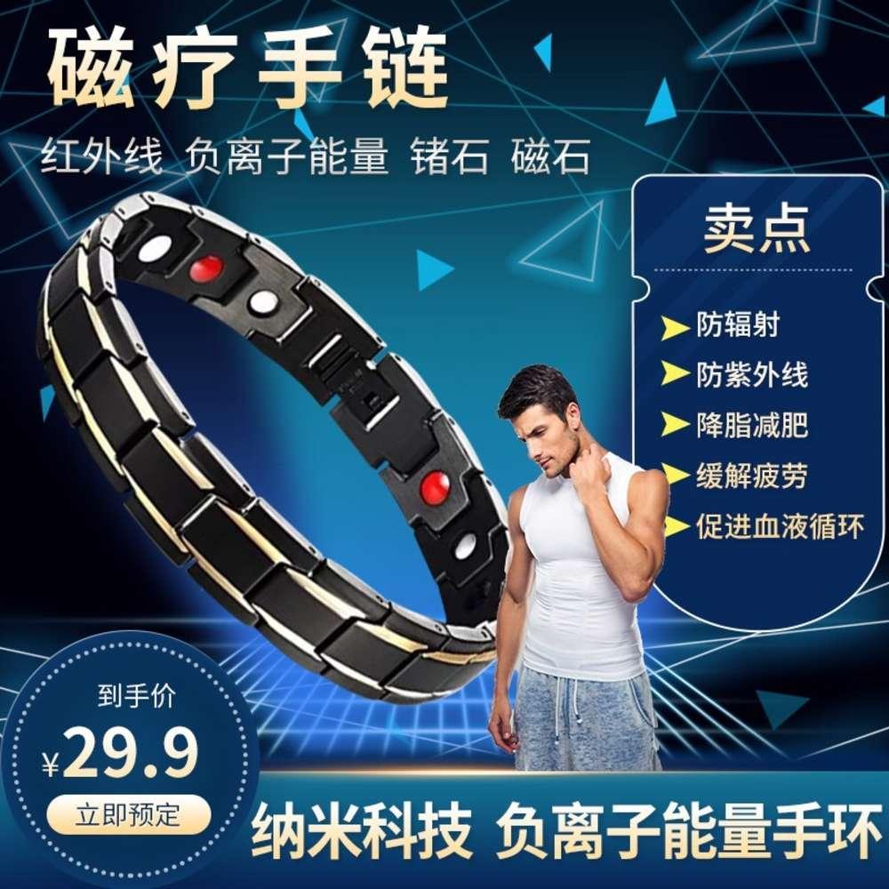 Link Sans fil Vibrato Homme Bracelet Aimant Soins de santé Rayonnement et fatigue Tiktok