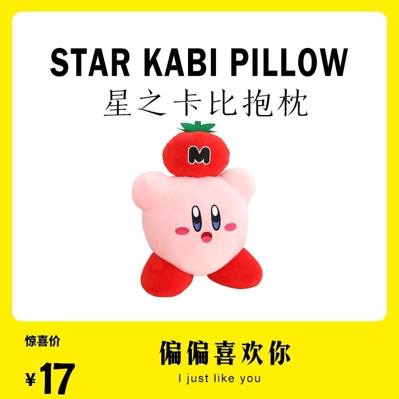 Japanese switch star kabi pillow cute doll animation surrounding Plush Toy Gift Girl