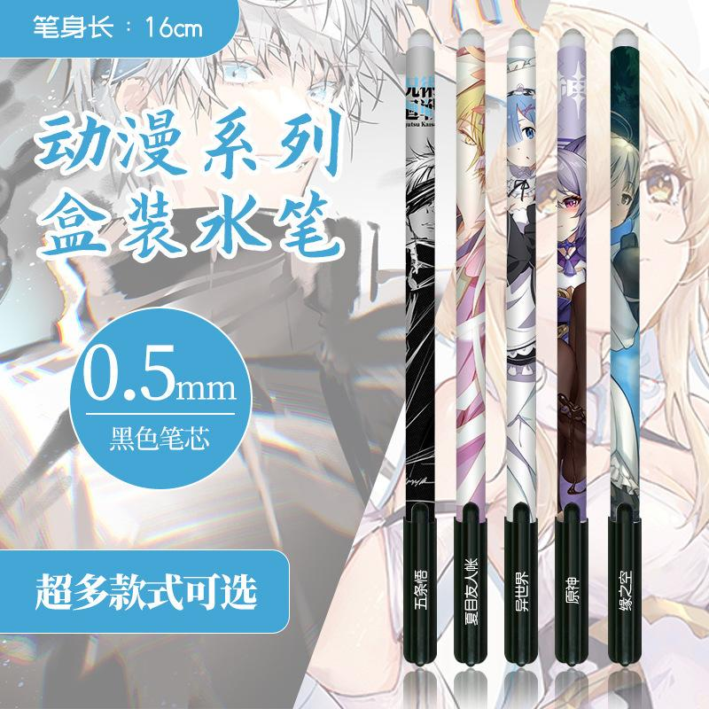 Animation Free Exhibition of Boxed Neutral Water Pen Scorch Date Original God Spell Fight Back
