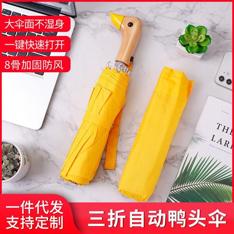 Three Fold Fully Automatic Rain and Sunshine Female Lovely Duck Head Umbrella