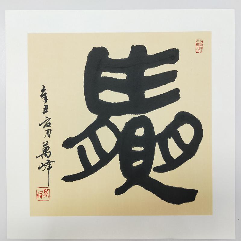 """Wan's Ruyi Seal Book """"Win"""""""