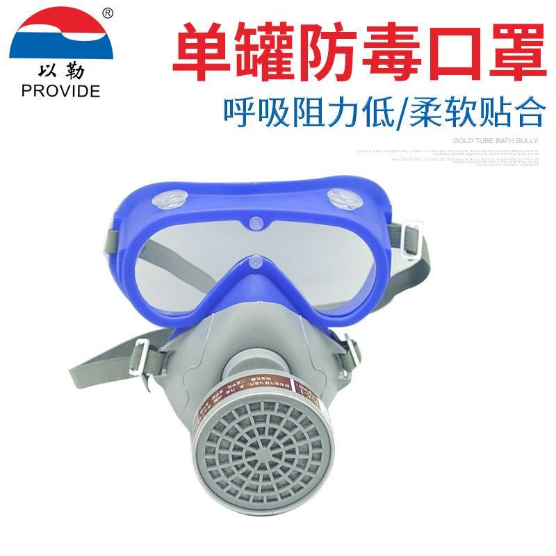 Masques Yile 8500A Gaz One Box Filtre Eye Intégrée Protection
