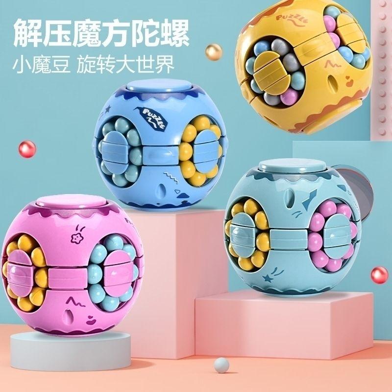 Descompresión mágica rompecabezas bola fidget cube bulto bolas frijoles anti estrés ansiedad alivio EDC niños niños juguetes educativos H34na6j