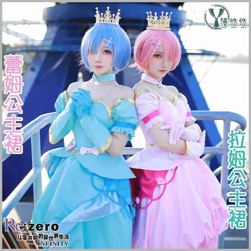 Halloween from scratch the different world life show Princess RAIM cos suit cosplay costume female