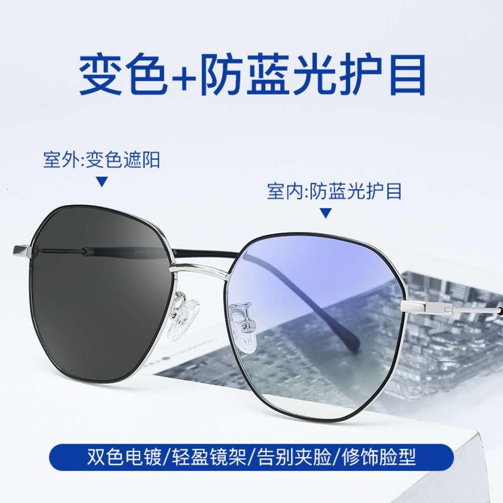 2021 Новый металлический Eyeglass кадр мужская и женская универсальная тенденция клетки меняется синий светло доказательство стекло 9144Ins Street Photo GLA47M2