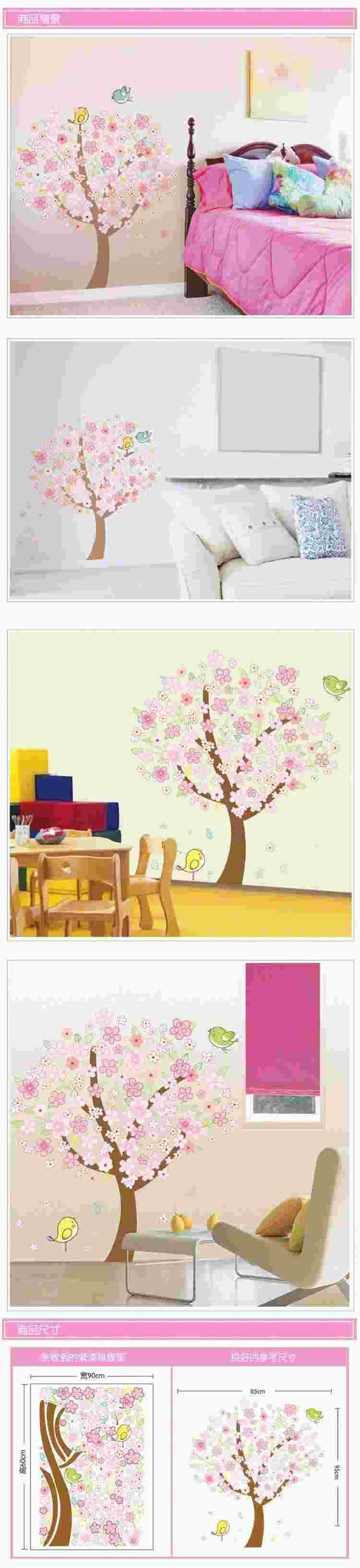 wall stickers home decor xx1131 happy peach tree backdrop use stickers on the wall decoration properly can bring big changes to your house flower and grass stickers on wall for the spring blue and yellow stickers