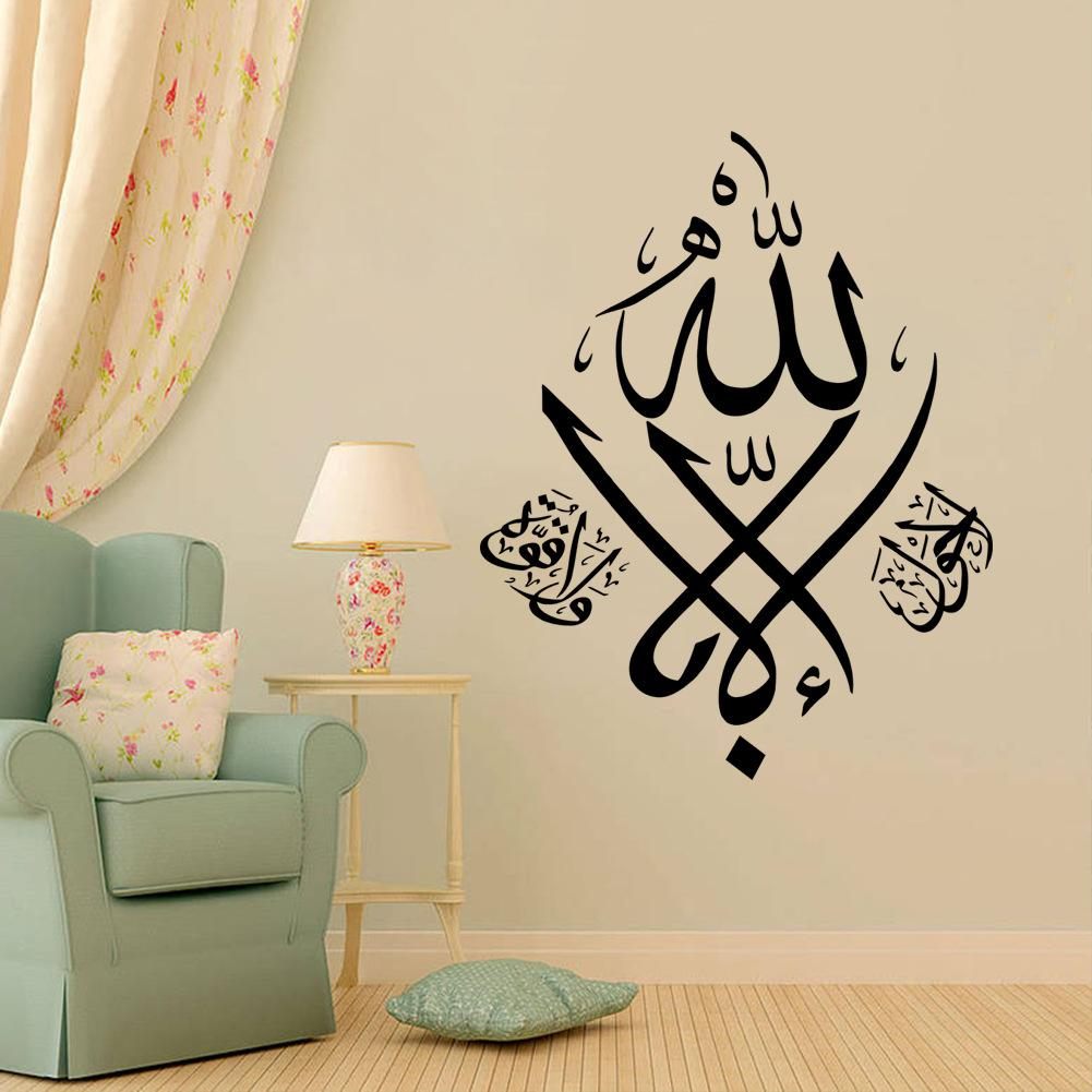Wall stickers extra - New Arrival Extra Large Muslin Wall Stickers For Living Room Background Islamic Arabic Design Home Decor Wall Poster Wall Mural