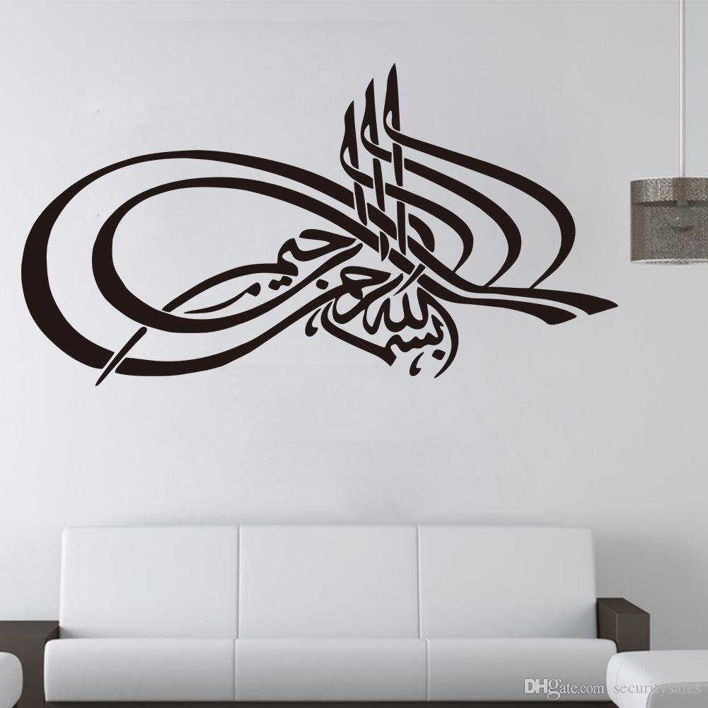 muslim removable wall stickers vinyl wall sticker decals quote muslim removable wall stickers vinyl wall sticker decals quote living room bedroom background home decor wall