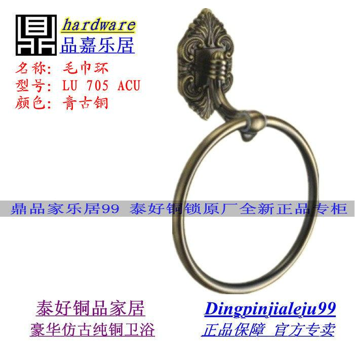 Тайвань globallinks topsystem медь медь ванная комната кулон висит кольцо рамка античный полотенце кольцо LU 705 ACU