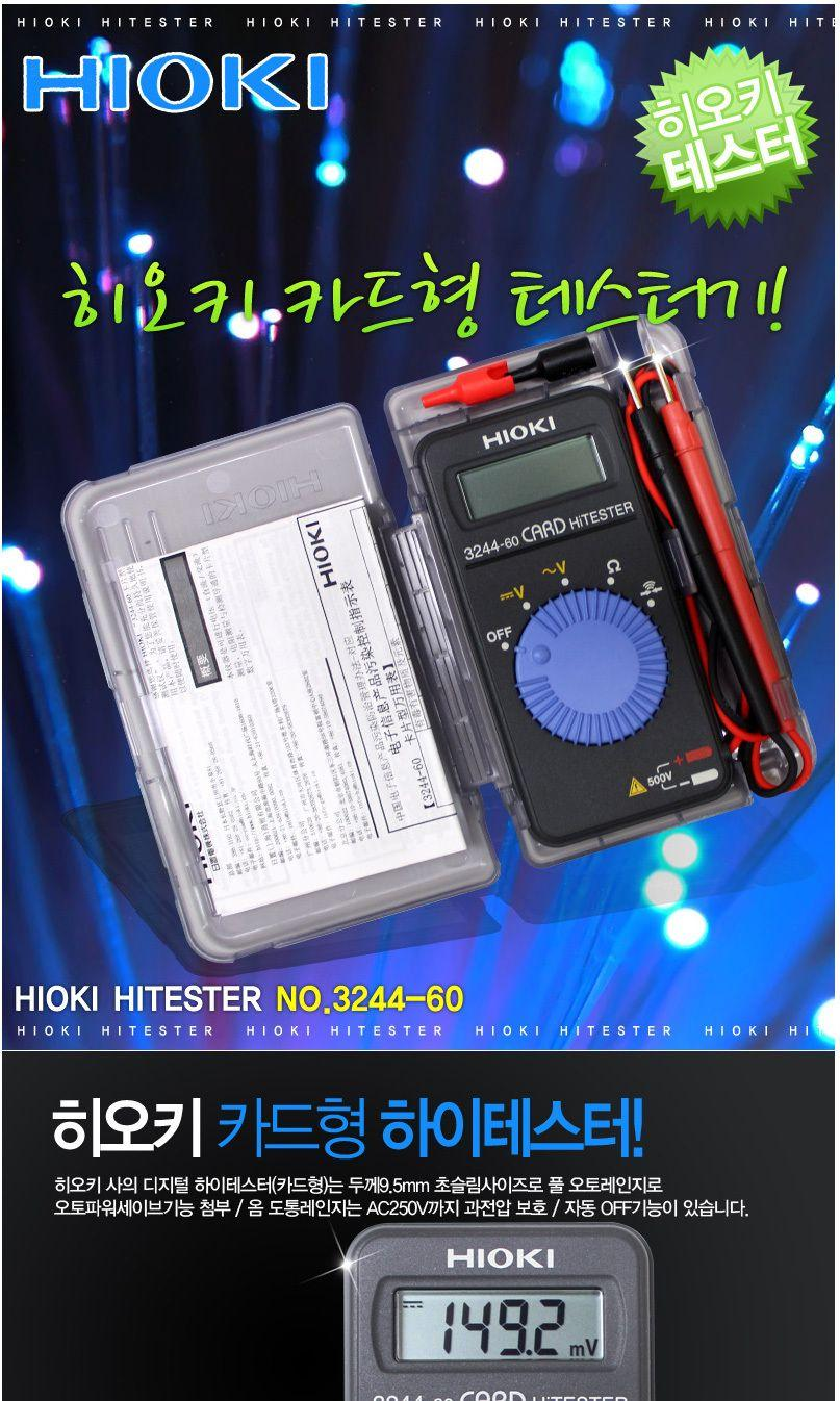 100% Made In Japan!Hioki 3244 60 Card HiTester Digital Multimeter 3244 60  Card Type UK 2019 From Pbbands, UK $&Price