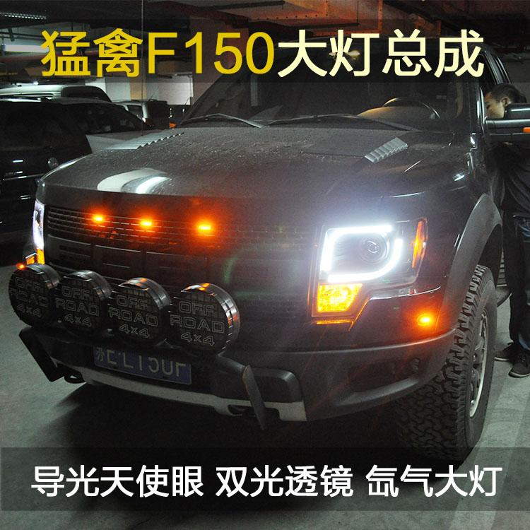 FOR Taiwan Xiushan F150 Ford Raptor bifocal lens optical LED headlamps modified xenon headlight assembly
