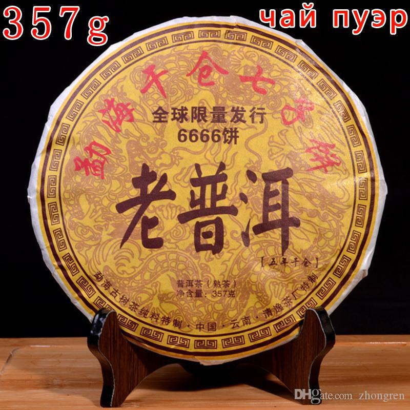 Thé Pu'er cuit, thé Pu'er, 357 grammes, édition mondiale limitée à 6666 gâteaux, thé Pu'er ancien, doux, rouge foncé, livraison gratuite