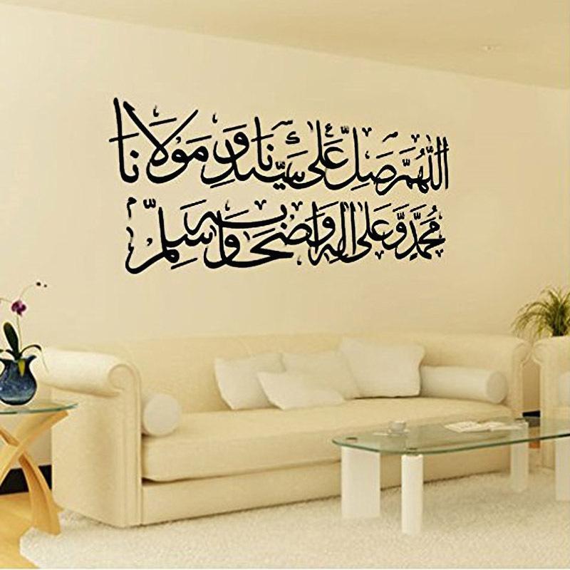 DY106 Black Three Size Salat Alan Prophet Calligraphy Arabic Wall Sticker Islamic Art Home Wall Decal Waterproof